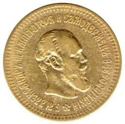 5 Rubel Alexander III.